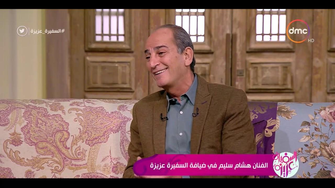 السفيرة عزيزة - الفنان / هشام سليم : الستات معروفة بالعند
