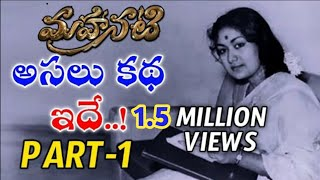 Video Mahanati Savithri Real Life Story | Biography of mahanati | Bio pic of Mahanati savithri MP3, 3GP, MP4, WEBM, AVI, FLV Oktober 2018