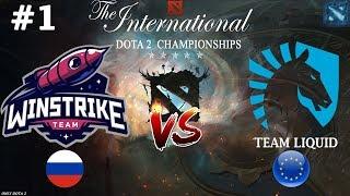 Миракл на ПАПИЧЕ! | Winstrike vs Liquid #1 (BO2) | The International 2018