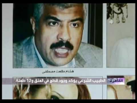 هشام طلعت وجريمت قتل سوزان تميم