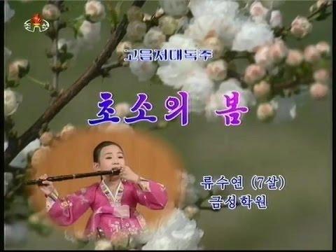 Bé gái Triều Tiên thổi sao cực hay