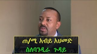 PM Abiy Ahmed speaks about the recent conflict on Ethiopian flag & the year-long political heat