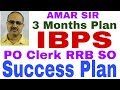 IBPS Success Plan | PO Clerk RRB SO | Vision and Planning-16 #Amar Sir: Bank PO/Clerk/SSC/Railway