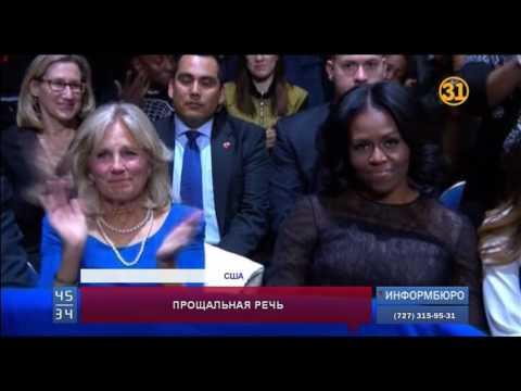 Барак Обама произнес прощальную речь перед американским народом - DomaVideo.Ru