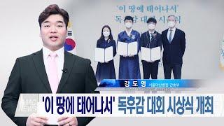 [아산 정주영 20주기 추모] '이 땅에 태어나서' 독후감 대회 시상식 개최 미리보기