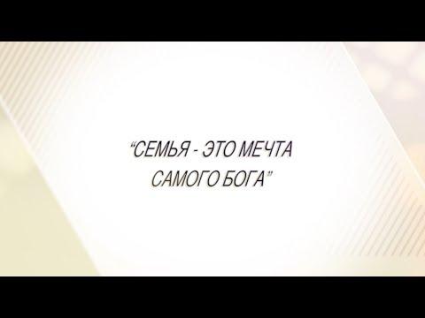 Павел Рындич - Семья - это мечта самого Бога