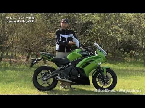 やさしいバイク解説:カワサキ Ninja 650