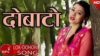 Dobato - Hari Sharma & Pooja Gharti Ft. Geeta Shrestha & Kishor Khatri