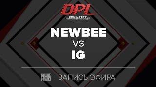 Newbee vs IG, DPL.T, game 1 [Adekvat, Inmate]