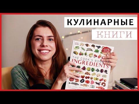 Мои любимые [английские] кулинарные книги! онлайн видео