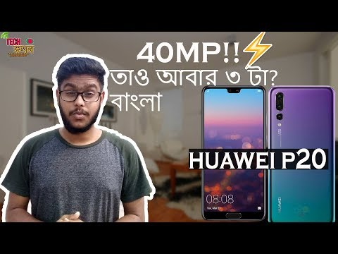 [bangla]/huawei P20 & P20 Pro With 68mp Triple Camera And 24mp Selfie Camera!!specification