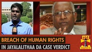 Breach of Human Rights in Jayalalithaa DA Case Verdict - Thanthi TV