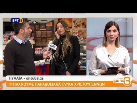 Παραδοσιακά Γλυκά | 30/11/2018 | ΕΡΤ