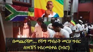 Ethiopia -- Candlelight Vigil for Gezahegn Nebro Gebremeskel | የሻማ ማብራት መርሀ ግብር ለገዛኸኝ ገብረመስቀል (ነብሮ)