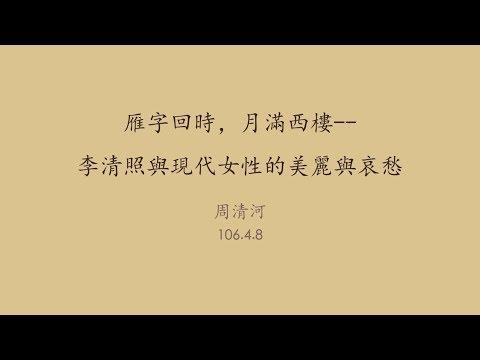 20170408高雄市立圖書館岡山講堂—周清河:雁字回時,月滿西樓--李清照與現代女性的美麗與哀愁