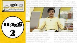 Puthu Puthu Arthangal (31/10/2014) Part -2