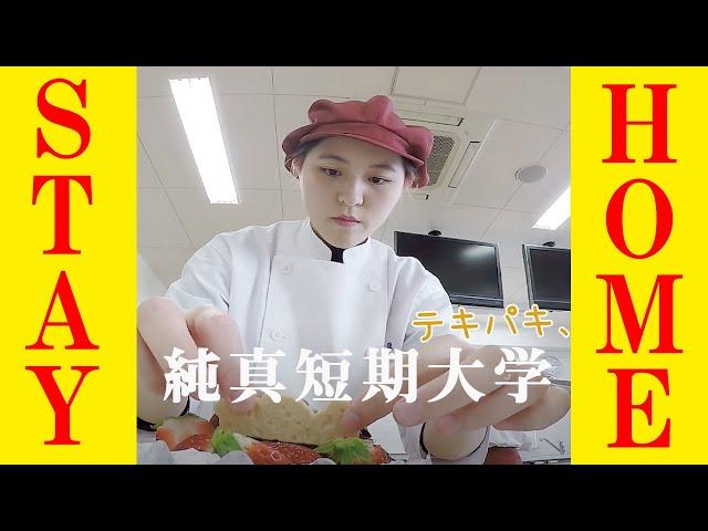 製菓実習ムービー