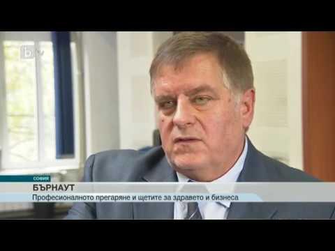 """Бизнесът търпи сериозни загуби от """"бърнаут"""" на служителите"""