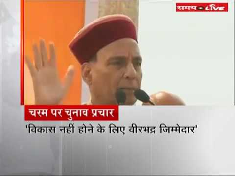 Rajnath Singh attacked on Congress in a election rally in Himachal Pradesh