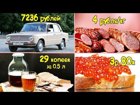 В СССР было все ДЕШЕВО Цены в пересчете 2017 год - DomaVideo.Ru