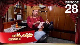 Shabake Khanda - S3 - Episode 28