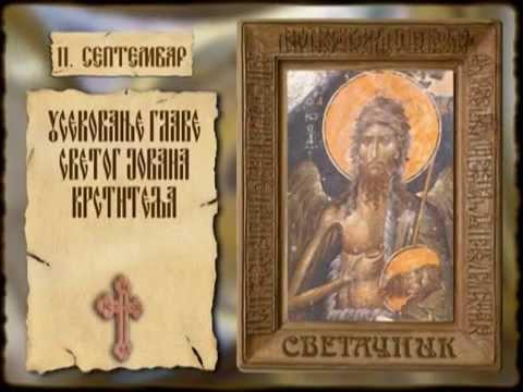 СВЕТАЧНИК 11. СЕПТЕМБАР – УСЕКОВАЊЕ ГЛАВЕ СВЕТОГ ЈОВАНА КРСТИТЕЉА