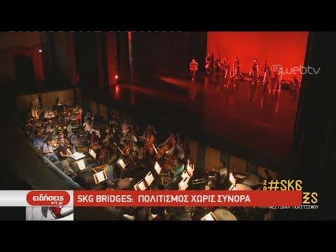 SKG BRIDGES: Πολιτισμός χωρίς σύνορα | 03/05/2019 | ΕΡΤ