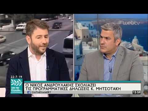 Ο Νίκος Ανδρουλάκης στον Σπύρο Χαριτάτο | 22/07/2019 | ΕΡΤ