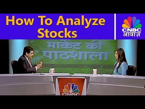 How To Analyze Stocks | Market Ki Pathshala | CNBC Awaaz