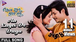 Download Lagu Aa Lagei De Daga | Official Full Video | Ajab Sanjura Gajab Love | Humane Sagar, Diptirekha Mp3