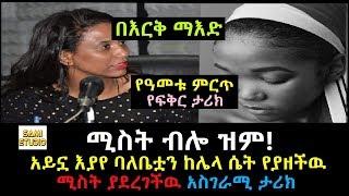 Ethiopia: በእርቅ ማእድ ሚስት ብሎ ዝም! አይኗ እያየ ባለቤቷን ከሌላ ሴት የያዘችዉ ሚስት ያደረገችዉ አስገራሚ ታሪክ