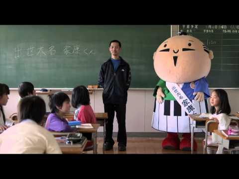 ミニドラマ「転校生家康くん」