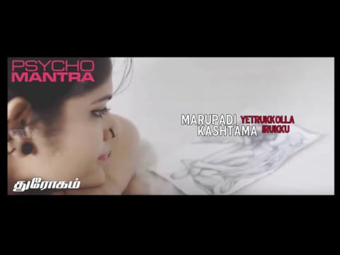 Psychomantra - Dhrogam Lyrical Video ( FanzMade )