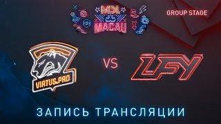 Virtus.Pro vs LFY, MDL Macau [Adekvat, Smile]