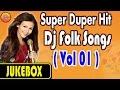 Super Duper Hit Dj Folk Songs Jukebox | Folk Songs | Telugu Dj Songs | Telangana Folk Dj Songs 2017