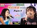 Dangarvani Meladimaani Sarkar   Jignesh Kaviraj   Tejal Thakor   New 2017  Live Video