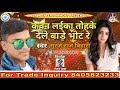 New_Matter_Kawan_Laika_Tohke_Dele_Bade_Voat_Re_Singer_Suraj_Bihari_2018_Supper_Hit_New_Bhojpuri_Song