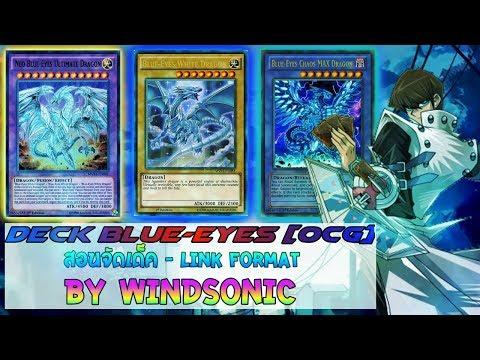[Yu-Gi-Oh! PRO] เด็ค ไคบะ เซโตะ บลูอายส์ - DECK Blue-Eyes OTK 2017 *~ OCG Banlist ~*