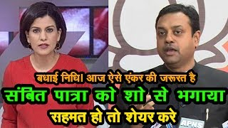 Video संबित पात्रा को लाइव शो से भगाया | NDTV's Nidhi Razdan Asks Sambit Patra to Leave Show MP3, 3GP, MP4, WEBM, AVI, FLV Desember 2018