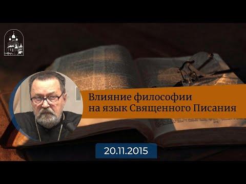 Влияние философии на язык Священного Писания