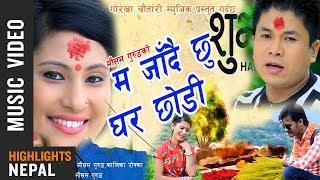 Ma Jadai Chhu Ghar Chhodi - Mausam Gurung & Kalika Rokka