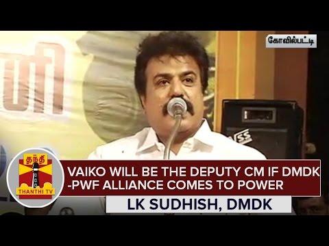 Vaiko-will-be-the-Deputy-CM-if-DMDK-PWF-Alliance-wins--L-K-Sudhish-DMDK--Thanthi-TV