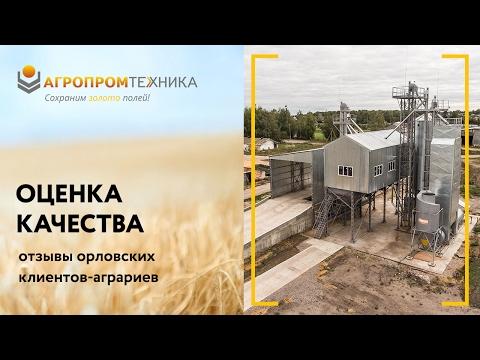 Отзывы о зерносушильном оборудовании аграриев из Орловской области