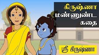 Sri Krishna in Tamil - Krishna and his Cosmic Form - Animated / Cartoon Stories of Lord Krishna