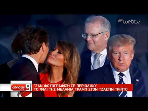 Viral τα φιλιά των Ντόναλντ και Μελάνια Τραμπ! | 26/08/2019 | ΕΡΤ