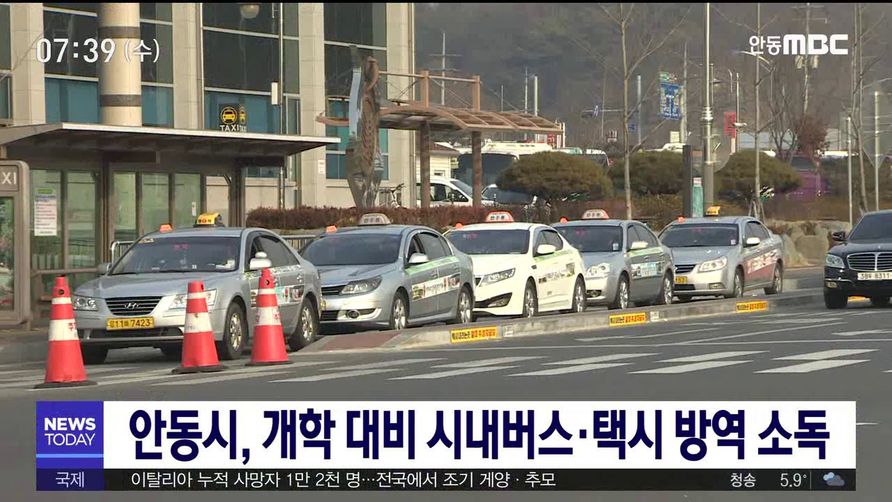 안동시, 개학 대비 시내버스·택시 방역 소독