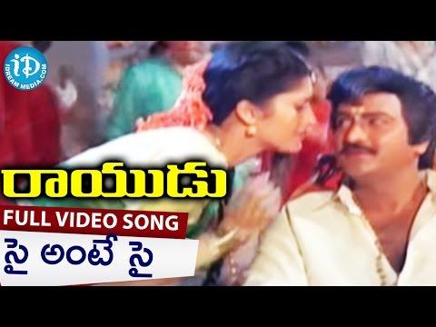 Video Rayudu Telugu Movie Songs - Siyyante Siyyandi Video Song    Mohan Babu, Rachana, Soundarya    Koti download in MP3, 3GP, MP4, WEBM, AVI, FLV January 2017