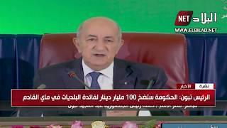 الرئيس تبون : الحكومة ستضخ 100 مليار دينار لفائدة البلديات في ماي القادم