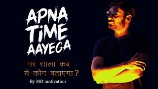 Apna Time Aayega motivational video in hindi by md motivation | Gully Boy |