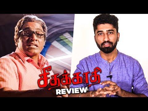 Vijay Sethupathi and  Balaji Tharaneetharan combo Seethakaathi Review by Behindwoods | Govind Vasantha
